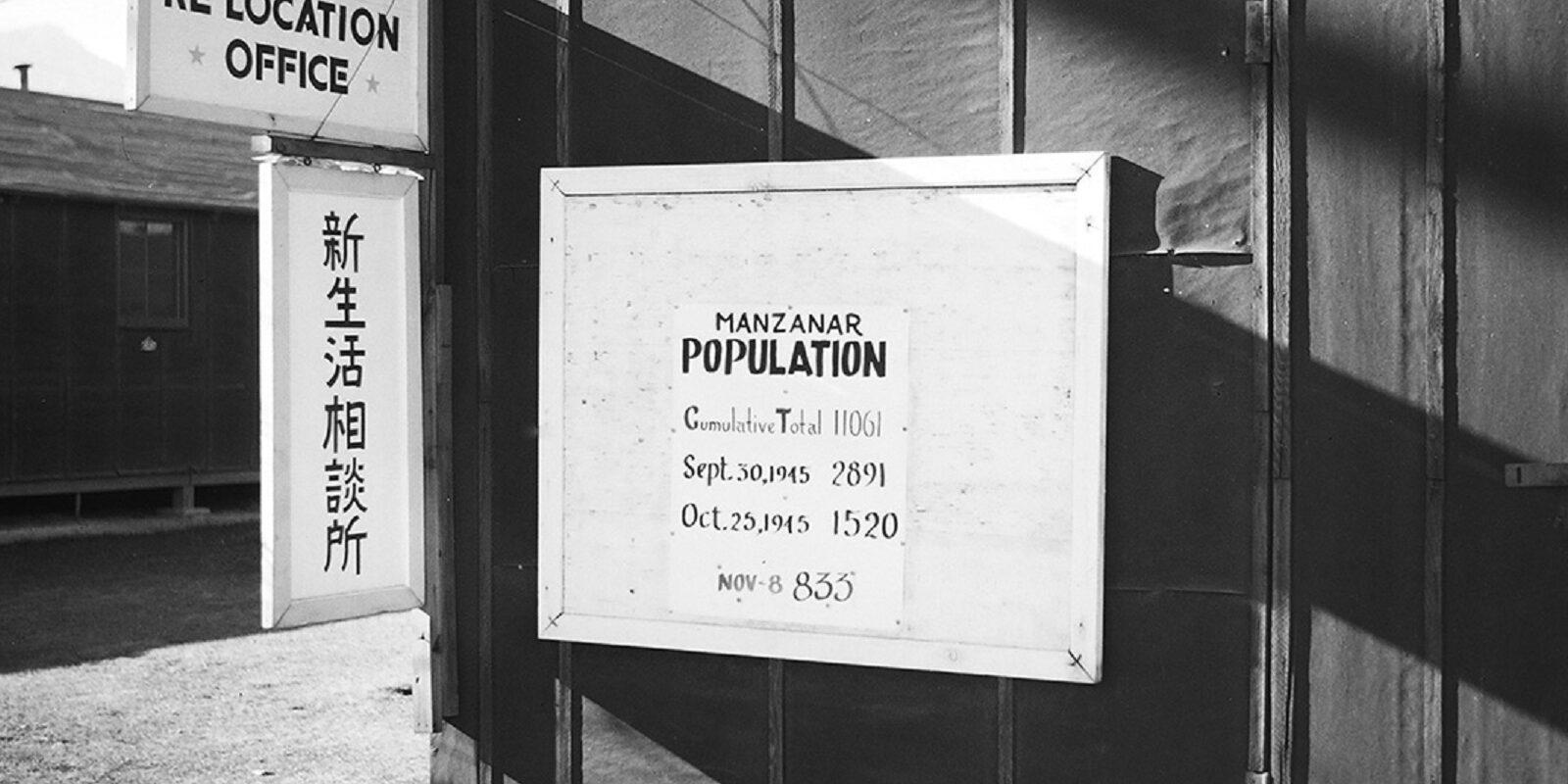 The Manzanar Relocation Office